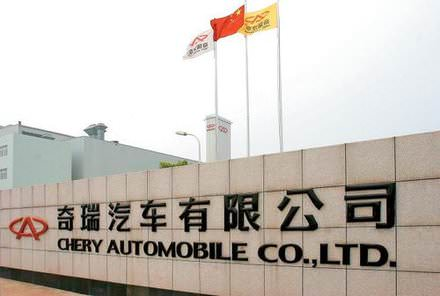 chery amulet китайский чери амулет цеха завода в Китае