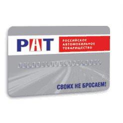 Chery (Чери) - РАТ: «Российское автомобильное товарищество» карта обслуживания