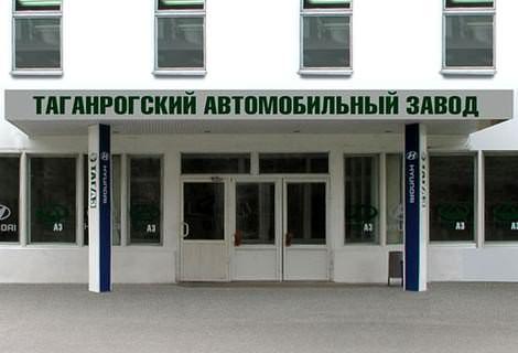 Таганрогский автозавод - ТагАЗ